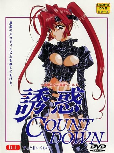 Yuuwaku Countdown