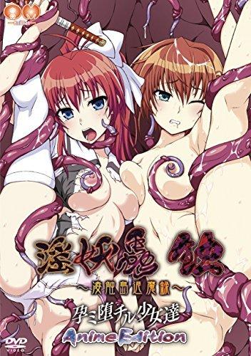 In`youchuu Shoku: Ryoushokutou Taimaroku - Harami Ochiru Shoujo-tachi Anime Edition