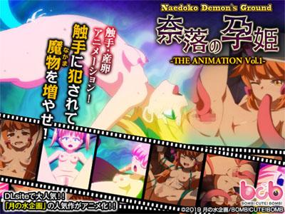 Naedoko Demon's Ground: Naraku no Harami Hime