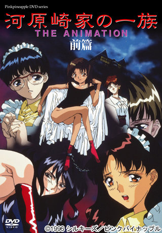 Kawarazaki-ke no Ichizoku The Animation